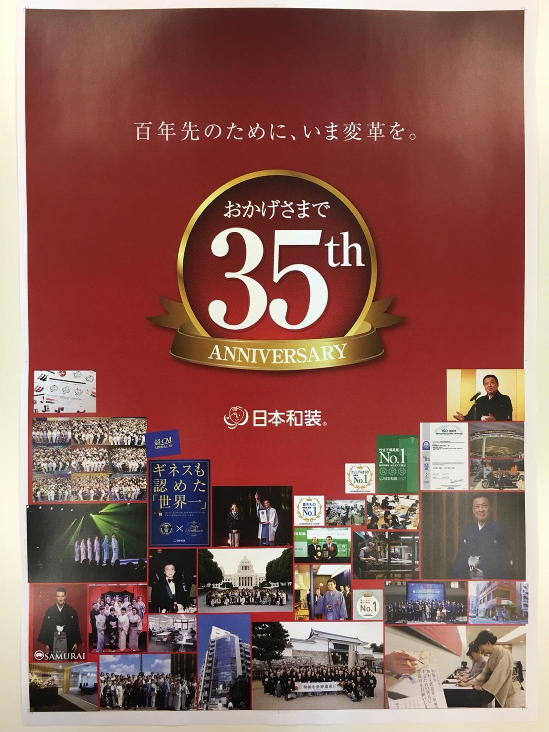 35周年ポスター